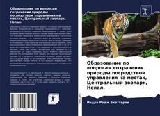 Образование по вопросам сохранения природы посредством управления на местах, Центральный зоопарк, Непал. kitap kapağı