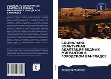 Bookcover of СОЦИАЛЬНО-КУЛЬТУРНАЯ АДАПТАЦИЯ БЕДНЫХ МИГРАНТОВ В ГОРОДСКОМ БАНГЛАДСЕ
