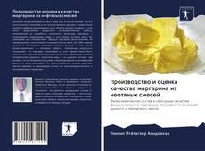 Buchcover von Производство и оценка качества маргарина из нефтяных смесей