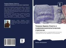 Bookcover of Теории Адама Смита и современнаяполитическая стратегия
