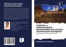 Bookcover of 1000 бит в компьютерной организации для взлома технического интервью