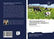 Bookcover of Прослеживаемость и производство говядины в Бразилии