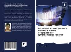 Portada del libro de Анкилляры, автоматизация и вспомогательное оборудование - Цитологическая хроника