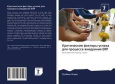 Обложка Критические факторы успеха для процесса внедрения ERP