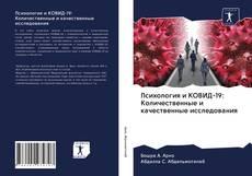 Bookcover of Психология и КОВИД-19: Количественные и качественные исследования