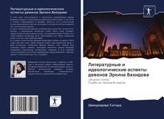 Литературные и идеологические аспекты девонов Эркина Вахидова的封面