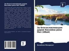 За Благословляющим даром бассейна реки Нил (Абай) kitap kapağı