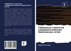 Гибридные стратегии совершенствования байесовских сетей kitap kapağı