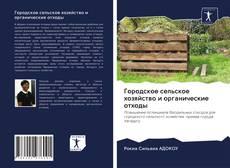 Portada del libro de Городское сельское хозяйство и органические отходы