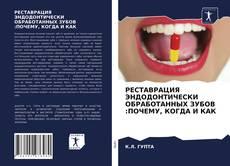 Bookcover of РЕСТАВРАЦИЯ ЭНДОДОНТИЧЕСКИ ОБРАБОТАННЫХ ЗУБОВ :ПОЧЕМУ, КОГДА И КАК