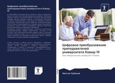 Bookcover of Цифровое преобразование преподавателей университета Ковид-19