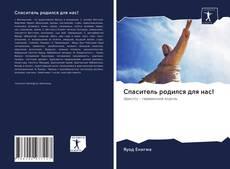 Capa do livro de Спаситель родился для нас!