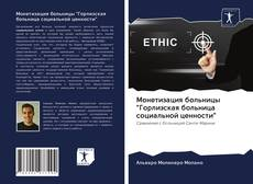 "Bookcover of Монетизация больницы ""Горлизская больница социальной ценности"""