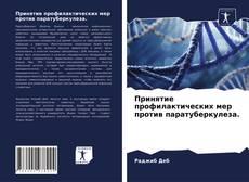 Capa do livro de Принятие профилактических мер против паратуберкулеза.