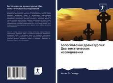 Обложка Богословская драматургия: Два тематических исследования