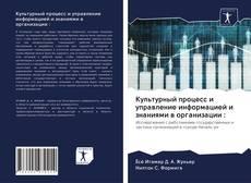 Buchcover von Культурный процесс и управление информацией и знаниями в организации :