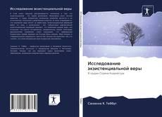 Bookcover of Исследование экзистенциальной веры