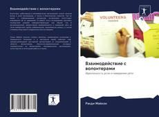 Bookcover of Взаимодействие с волонтерами