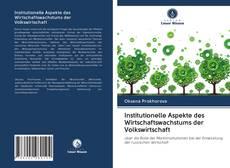 Borítókép a  Institutionelle Aspekte des Wirtschaftswachstums der Volkswirtschaft - hoz