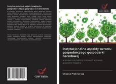 Portada del libro de Instytucjonalne aspekty wzrostu gospodarczego gospodarki narodowej