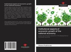 Bookcover of Institutional aspects of economic growth of the national economy