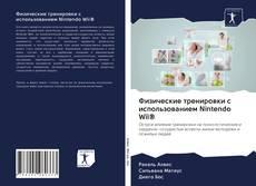Portada del libro de Физические тренировки с использованием Nintendo Wii®