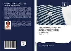 """Bookcover of СУБД Вопрос """"Банк для взлома"""" Техническое интервью"""