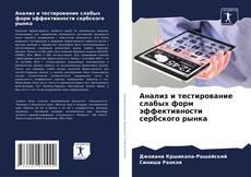 Buchcover von Анализ и тестирование слабых форм эффективности сербского рынка