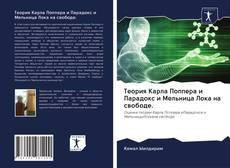 Bookcover of Теория Карла Поппера и Парадокс и Мельница Лока на свободе.
