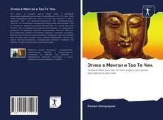 Copertina di Этика в Менгзи и Тао Те Чин.