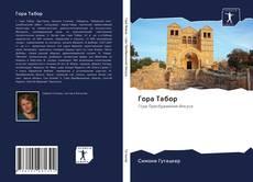 Capa do livro de Гора Табор