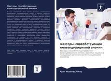 Capa do livro de Факторы, способствующие железодефицитной анемии