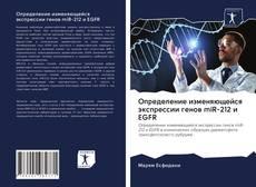 Borítókép a  Определение изменяющейся экспрессии генов miR-212 и EGFR - hoz