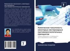Buchcover von Химическая токсичность некоторых нестероидных противовоспалительных препаратов