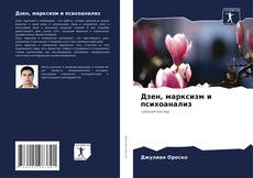 Bookcover of Дзен, марксизм и психоанализ