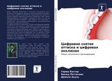 Bookcover of Цифровое снятие оттиска и цифровая окклюзия