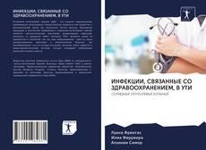 Copertina di ИНФЕКЦИИ, СВЯЗАННЫЕ СО ЗДРАВООХРАНЕНИЕМ, В УТИ