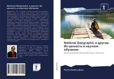 Обложка National Geographic и другие: Их ценность в научном обучении