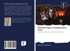 Bookcover of Влияние веры в колдовство в Гане