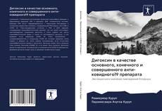 Copertina di Дигоксин в качестве основного, конечного и совершенного анти-ковидного19 препарата