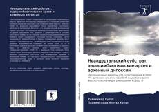 Неандертальский субстрат, эндосимбиотические архея и архейный дигоксин的封面
