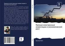 Portada del libro de Прямые иностранные инвестиции и экономический рост