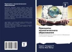 Обложка Принципы экологического образования