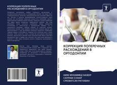 Portada del libro de КОРРЕКЦИЯ ПОПЕРЕЧНЫХ РАСХОЖДЕНИЙ В ОРТОДОНТИИ