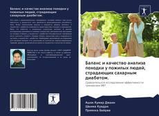 Copertina di Баланс и качество анализа походки у пожилых людей, страдающих сахарным диабетом.