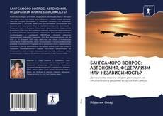 Bookcover of БАНГСАМОРО ВОПРОС: АВТОНОМИЯ, ФЕДЕРАЛИЗМ ИЛИ НЕЗАВИСИМОСТЬ?