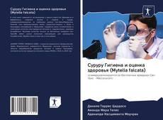 Couverture de Суруру Гигиена и оценка здоровья (Mytella falcata)