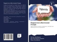 Обложка Подростки в Восточной Уганде