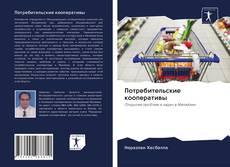 Bookcover of Потребительские кооперативы