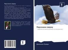 Bookcover of Персонаж сверху